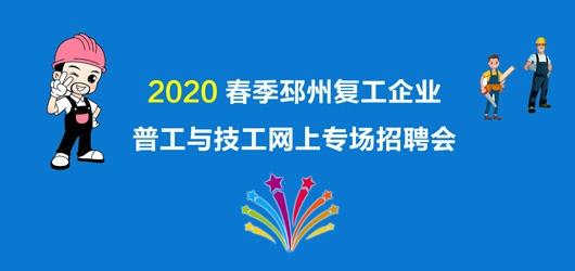 2020年春季邳州复工企业普工与技工网上专场招聘会