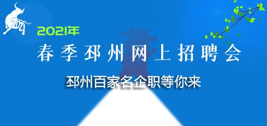 2021年春季邳州网上招聘会