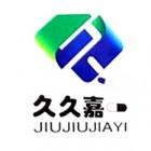 徐州久久嘉一医药连锁有限公司