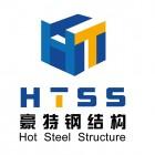 徐州豪特钢结构有限公司