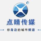 徐州点睛文化传媒有限公司