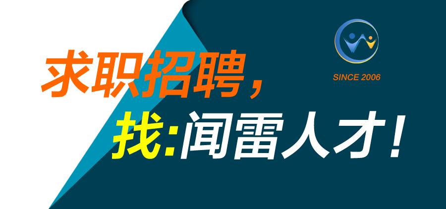 关于邳州闻雷人才网的网站介绍