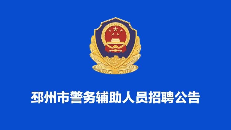 邳州市警务辅助人员招聘公告