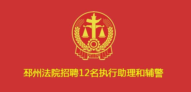 邳州法院招聘1