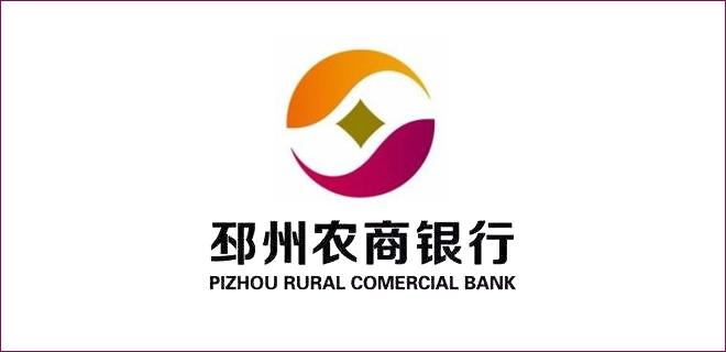 邳州农村商业银