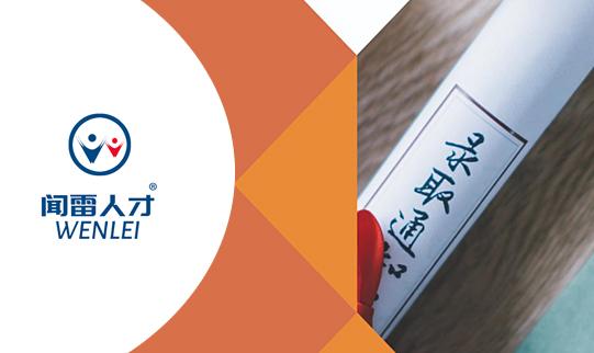邳州学历提升:高中升大专/专升本选闻雷人