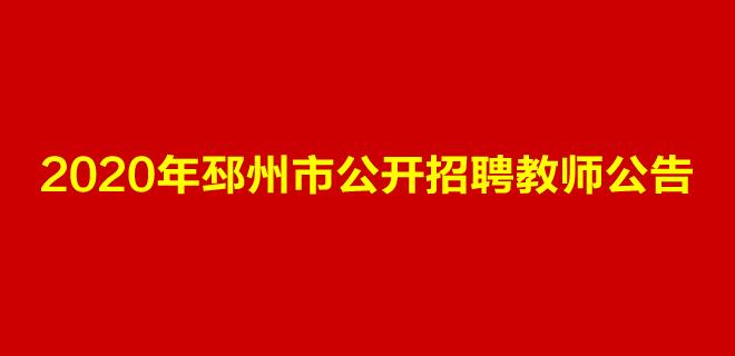 2020年邳州市公开招聘编制教师872名