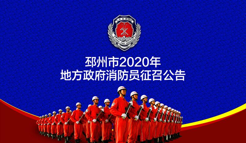邳州市2020
