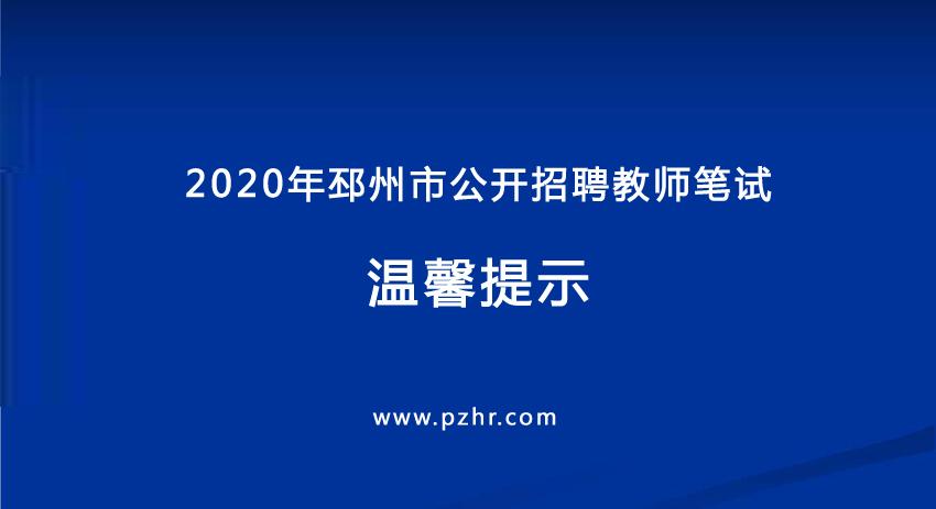 2020年邳州市公开招聘教师笔试温馨提示