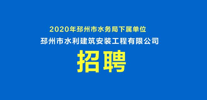 2020年邳州市水务局下属单位招聘合同制