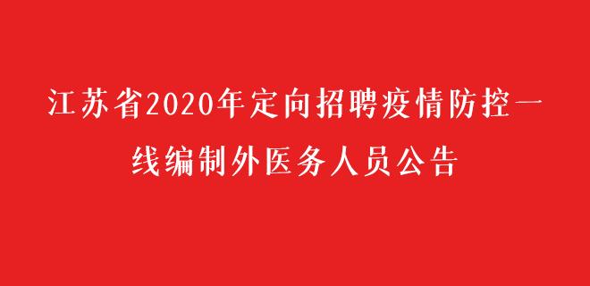 江苏省2020