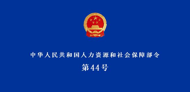 《网络招聘服务管理规定》中华人民共和国人力资源和社会保障部令第44号