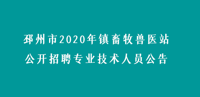 邳州市2020年镇畜牧兽医站公开招聘专业