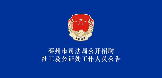 邳州市司法局公开招聘社工及公证处工作人员公告