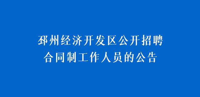 邳州经济开发区公开招聘合同制工作人员的公