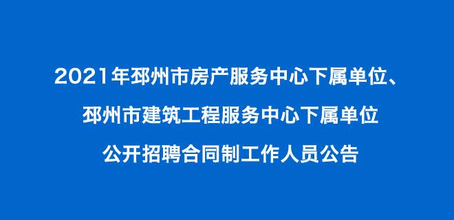 2021年邳州市房产服务中心下属单位招聘