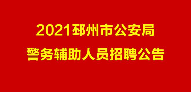 2021邳州市