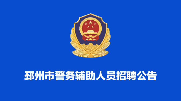 邳州市公安局警务辅助人员招聘公告