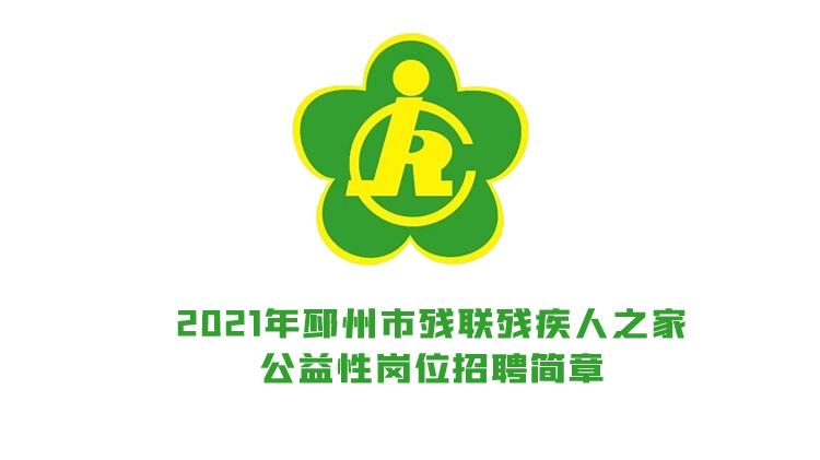 2021年邳州市残联残疾人之家公益性岗位招聘简章