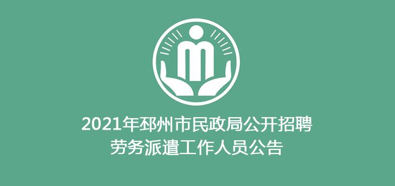 2021年邳州市民政局公开招聘劳务派遣工