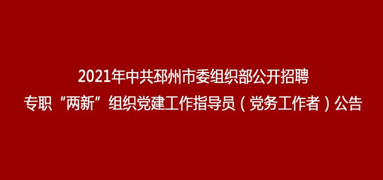 """邳州市委组织部公开招聘专职""""两新""""组织党"""