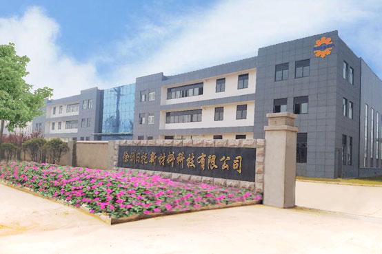 徐州日托新材料科技有限公司
