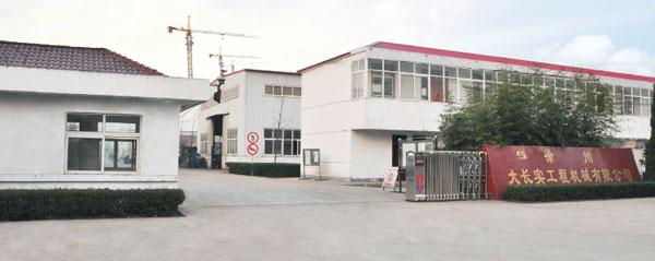 徐州大长实工程机械有限公司