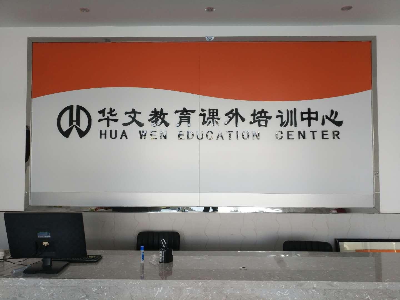 华文教育课外培训中心