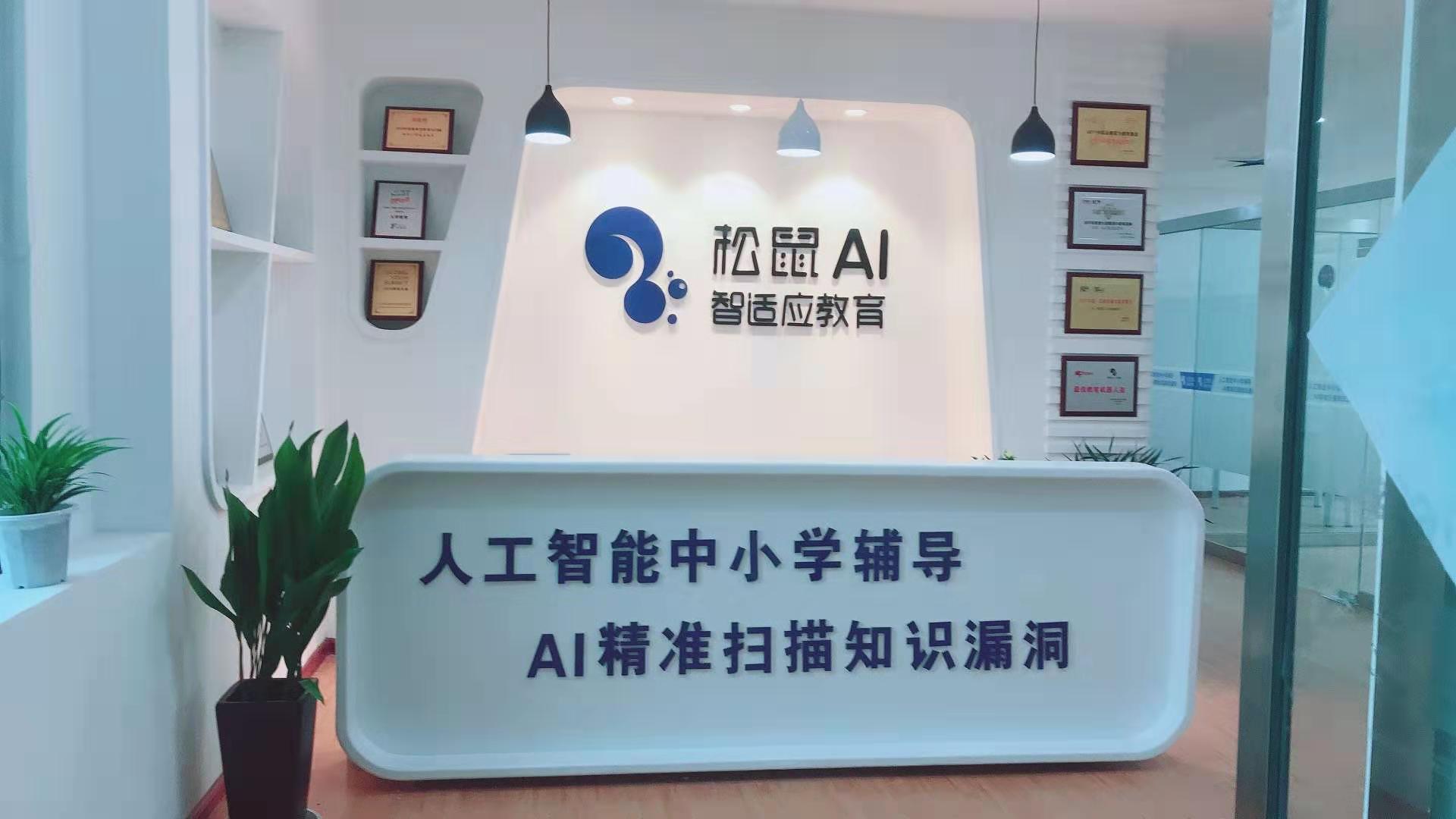 邳州松鼠科技教育