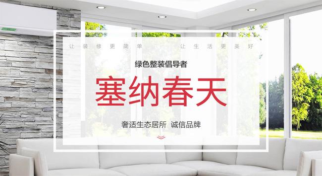 北京塞纳春天装饰(邳州)有限公司