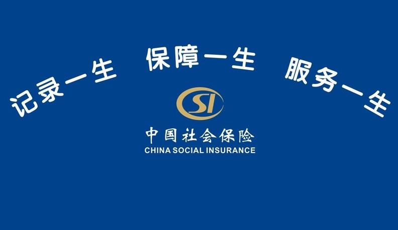 徐州社会保险