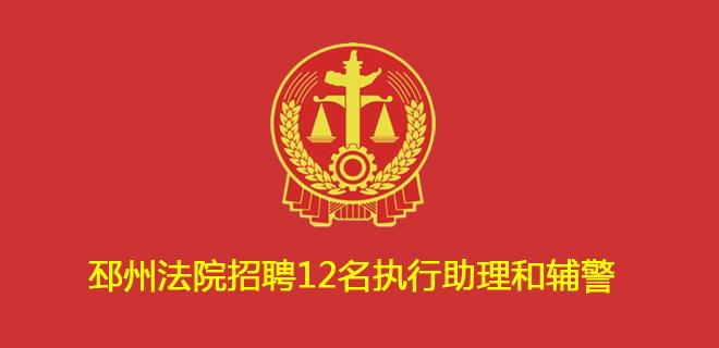 邳州法院招聘12名执行助理和辅警