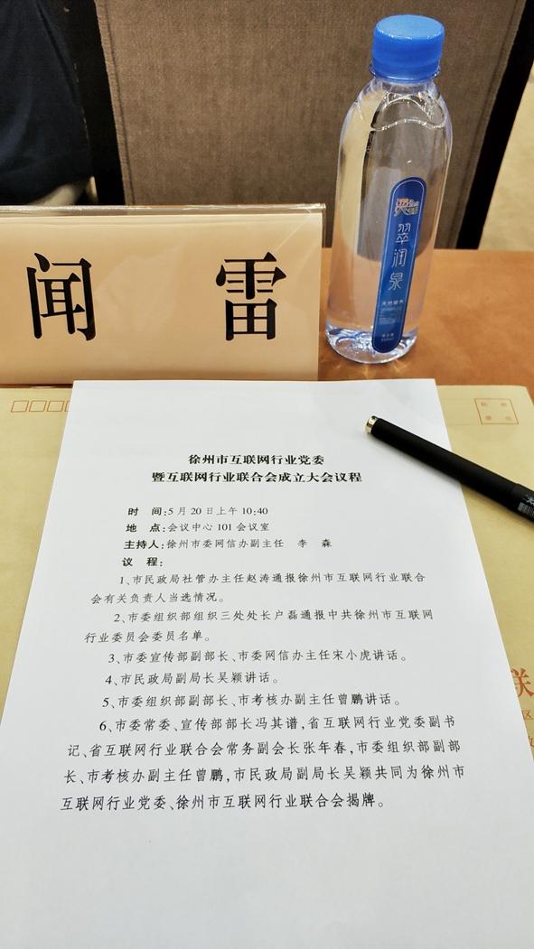 徐州市互联网行业联合会