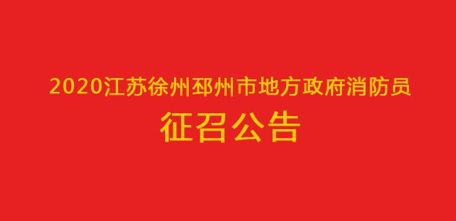邳州市地方政府消防员招聘.jpg