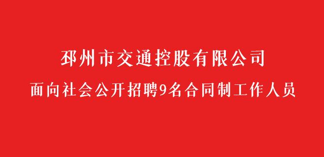 邳州市交通控股有限公司面向社会公开招聘9名合同制工作人员.png
