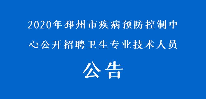 2020年邳州市疾病预防控制中心公开招聘卫生专业技术人员公告.png