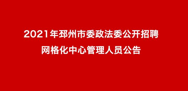 2021年邳州市委政法委公开招聘网格化中心管理人员公告.jpg
