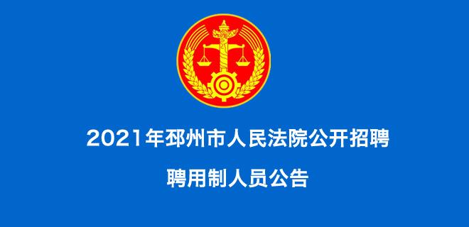 邳州市人民法院