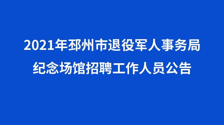 邳州市退役军人事务局纪念场馆招聘.jpg